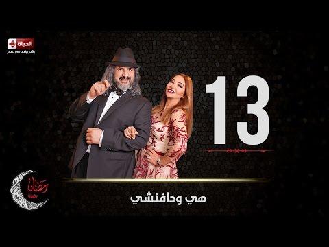 مسلسل هي ودافنشي | الحلقة الثالثة عشر (13) كاملة | بطولة ليلي علوي وخالد الصاوي