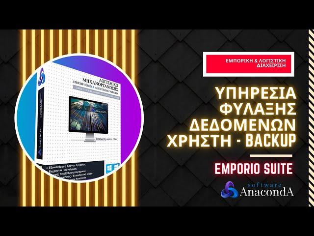 ANACONDA SA - WINDOS | Υπηρεσία Φύλαξης Δεδομένων Χρήστη (Back-Up)