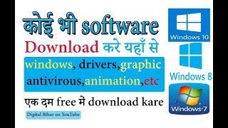 How to Download any software for pc / laptop || यहाँ से कोई भी software download करे free में |