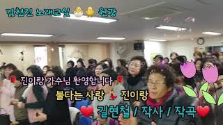 김현진 노래교실 ? 광주 원광신협(월) ? 초대가수 ?…