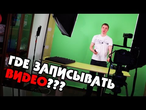 Где мы будем снимать видео?  / Как стать youtube блогером