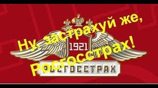 видео Личный кабинет Росгосстрах