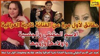 تعرف على الاسم الحقيقي وجنسية الفنانة نادية العراقية وشاهد اولادها ومعلومات لاول مرة عنها