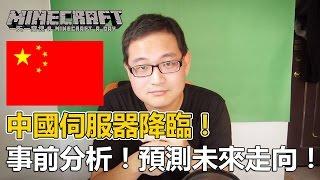 ????【一天一麥塊】全球最大的中文伺服器即將出現!?