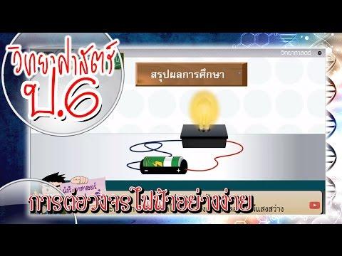 การต่อวงจรไฟฟ้าอย่างง่าย - สื่อการสอน วิทยาศาสตร์ ป.6