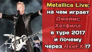 Metallica 2017: на чем Джеймс Хетфилд играет на концертах?