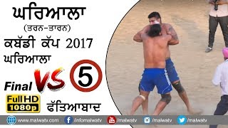 GHARYALA vs FATIABAD ●  ਘਰਿਆਲਾ GHARYALA (Tarn Taran) KABADDI CUP - 2017 ● FINAL ● Full HD ● Part 5th