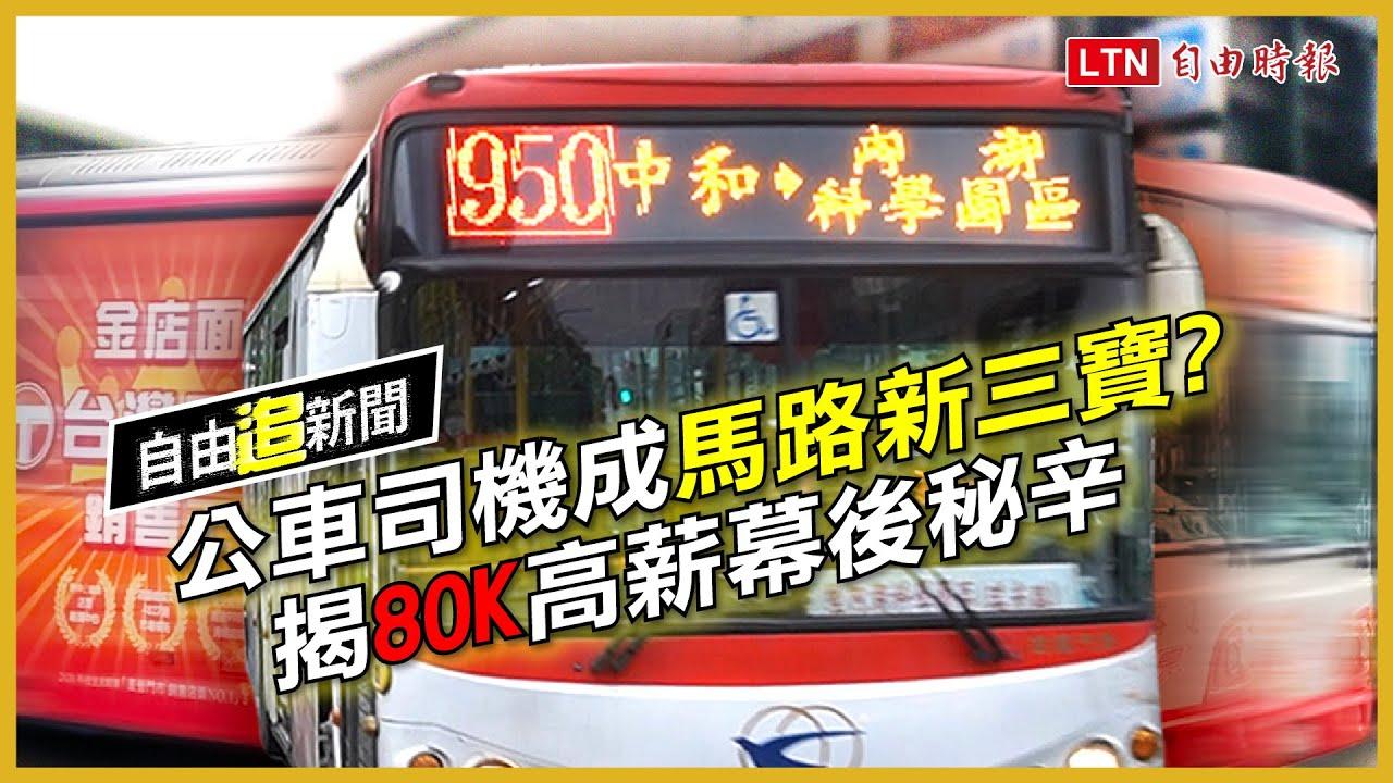 自由追新聞》公車司機成「馬路新三寶」?揭80K高薪幕後秘辛