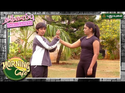 Martial Arts for Self Defense தற்காப்பு For Safety Morning Cafe 22-03-2017 PuthuYugamTV Show Online