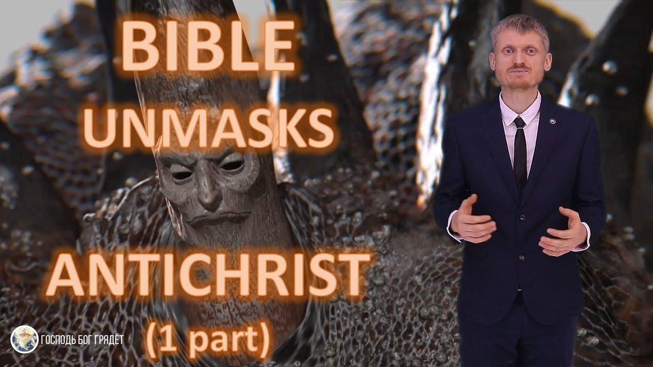 Antichrist. The Bible unmasks the Antichrist (part 1). Vitaly Pilipenko