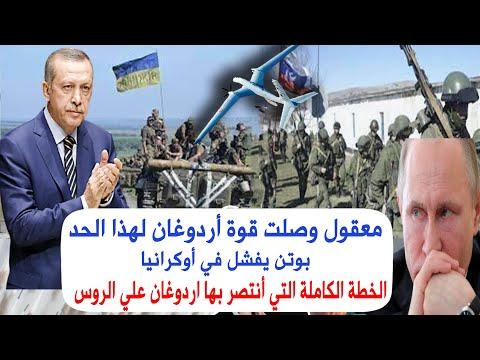 معقول هذا الرجل هكذا قهر أردوغان جيش روسيا بالتعاون مع الجيش الأمريكي