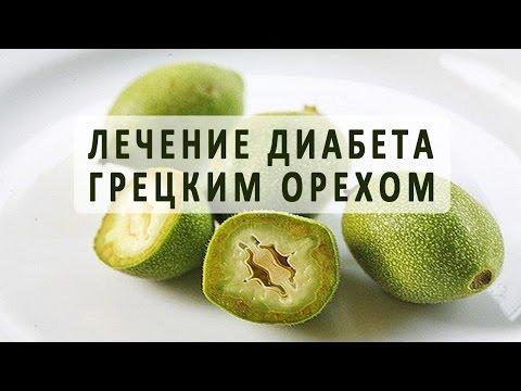 Лечение сахарного диабета зеленым грецким орехом | жизньдиабетика | диабетический | диабетиков | сахарный | ореховый | гликемия | уровень | лечение | диабета | грецкий