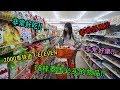 2000泰铢逛泰国7仔?!! 泰国7-eleven必买的18样物品!!