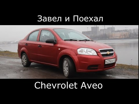 Тест драйв Chevrolet Aveo первое поколение рестайлинг (обзор)