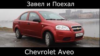 Тест драйв Chevrolet Aveo первое поколение рестайлинг (обзор)(Тест драйв Chevrolet Aveo первое поколение рестайлинг (обзор) 2007 год. Завел и Поехал. Хороший бюджетный автомобиль..., 2016-01-06T14:49:18.000Z)