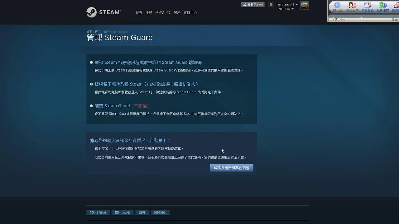 Steam Shield