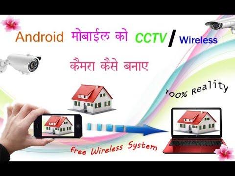 CC TV Camera Making Through Mobile Phone