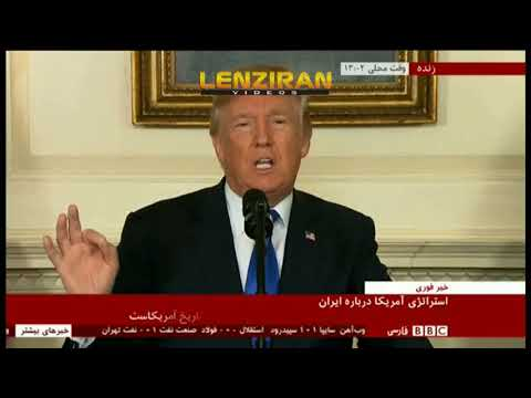 BBC Persian report about Donald Trump Speech about Iran with Farsi translation