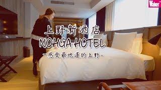 Nohga Hotel UENO 東京上野新酒店