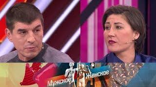 Одна конфета. Мужское Женское. Выпуск от 13.02.2020