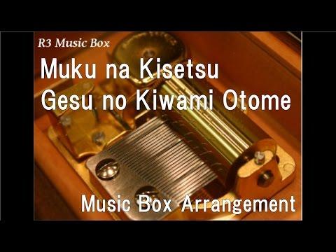 Muku na Kisetsu/Gesu no Kiwami Otome [Music Box]