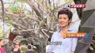 台灣好好玩-坐高捷暢遊景點 旗津搭渡輪吃魚麵