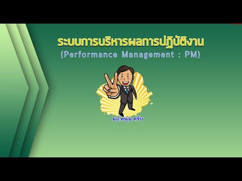 ระบบการบริหารผลการปฏิบัติงาน Performance Management : PM