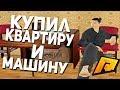 Radmir CRMP #2  - КУПИЛ КВАРТИРУ И МАШИНУ!