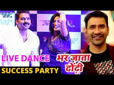 Live Dance (Success Party) - Pawan Singh, Nirahua, Akshara - Bhar Jata Dhodi - Bhojpuri Songs 2018