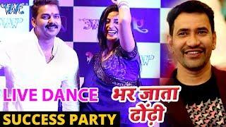 Live Dance Success Party Pawan Singh, Nirahua, Akshara - Bhar Jata Dhodi - Bhojpuri.mp3