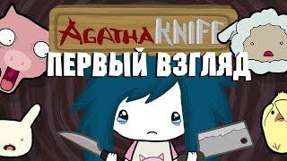 ПЕРВЫЙ ВЗГЛЯД. МЯСОЕДЕНИЕ - МОЯ РЕЛИГИЯ! ● Agatha Knife. Обзор на русском