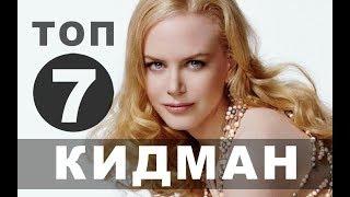Новые фильмы с Николь Кидман | Топ - 7