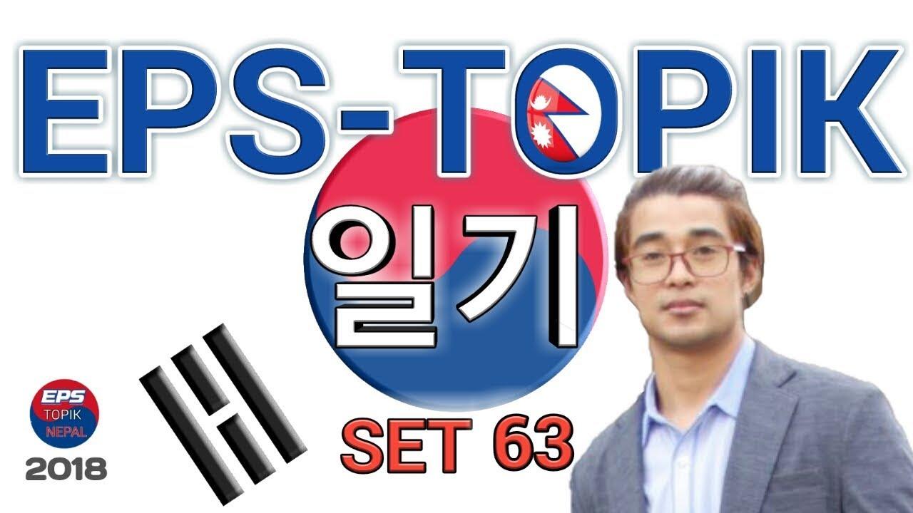 Download Learn Korean In Nepali Language | EPS TOPIK 2018 | READING MODEL QUESTION PRACTICE (읽기) 63 ✔