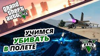 GTA 5 Online - УРОКИ ПОЛЕТОВ И УБИЙСТВА НА ИСТРЕБИТЕЛЕ