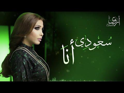 فيديو: الفنانة اليمنية أروى في كليب جديد «أنا سعودي وش تبين»
