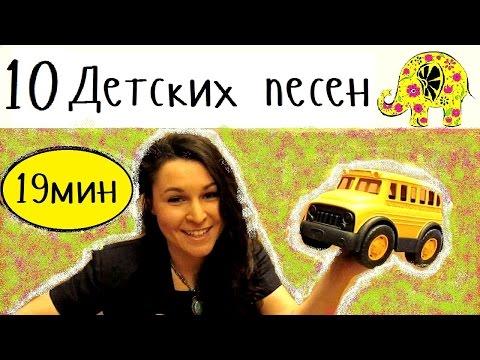 10 Детских английских песен на русском языке   Колеса автобуса   Песни для детей с движениями
