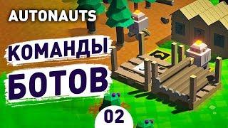 КОМАНДЫ БОТОВ! - #2 AUTONAUTS ПРОХОЖДЕНИЕ