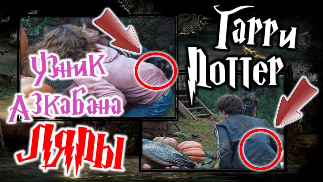 """Киноляпы """"Гарри Поттер и узник Азкабана"""" - YouTube"""