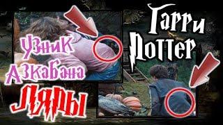 """ϟ Киноляпы """"Гарри Поттер и узник Азкабана"""" ϟ"""