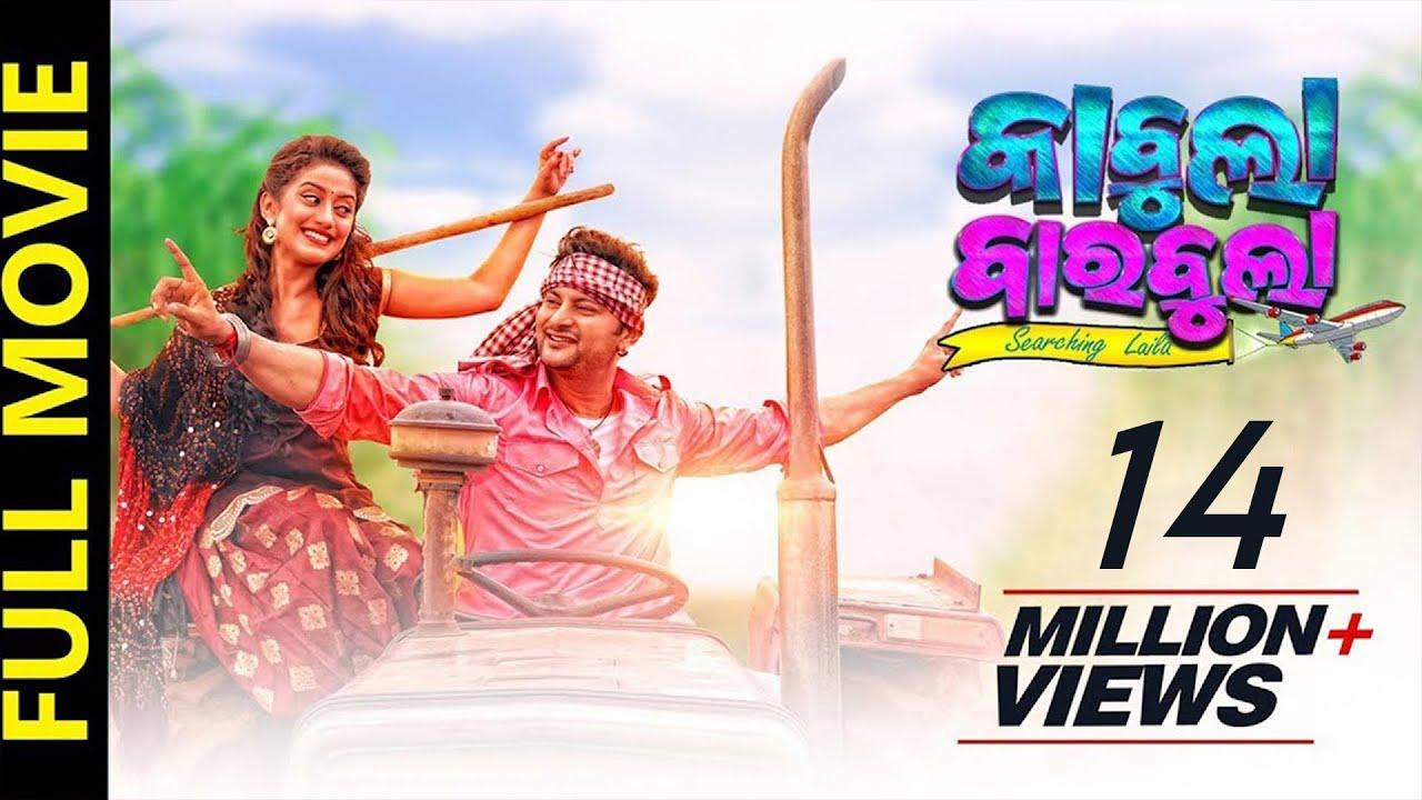 Kabula Barabula Searching Laila   Full Movie   HD   Odia Movie   Anubhav Mohanty   Elina