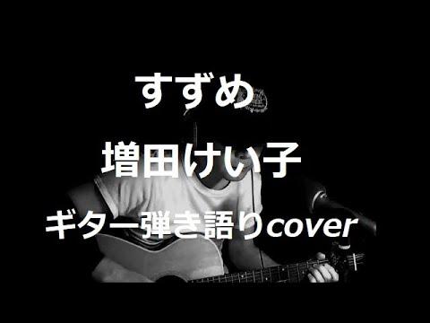 すずめ 増田けい子 ギター弾き語りcover