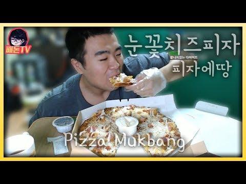 처음으로 먹는 피자에땅 눈꽃치즈피자 먹방! 맛있게먹을게요~ㅎㅎ 【배돈】social eating Mukbang(Eating Show)