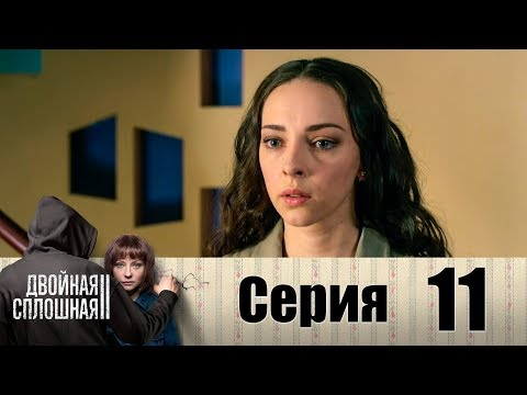 Двойная сплошная | Сезон 2 | Серия 11