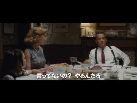 映画『ブリッジ・オブ・スパイ』予告A(120秒)