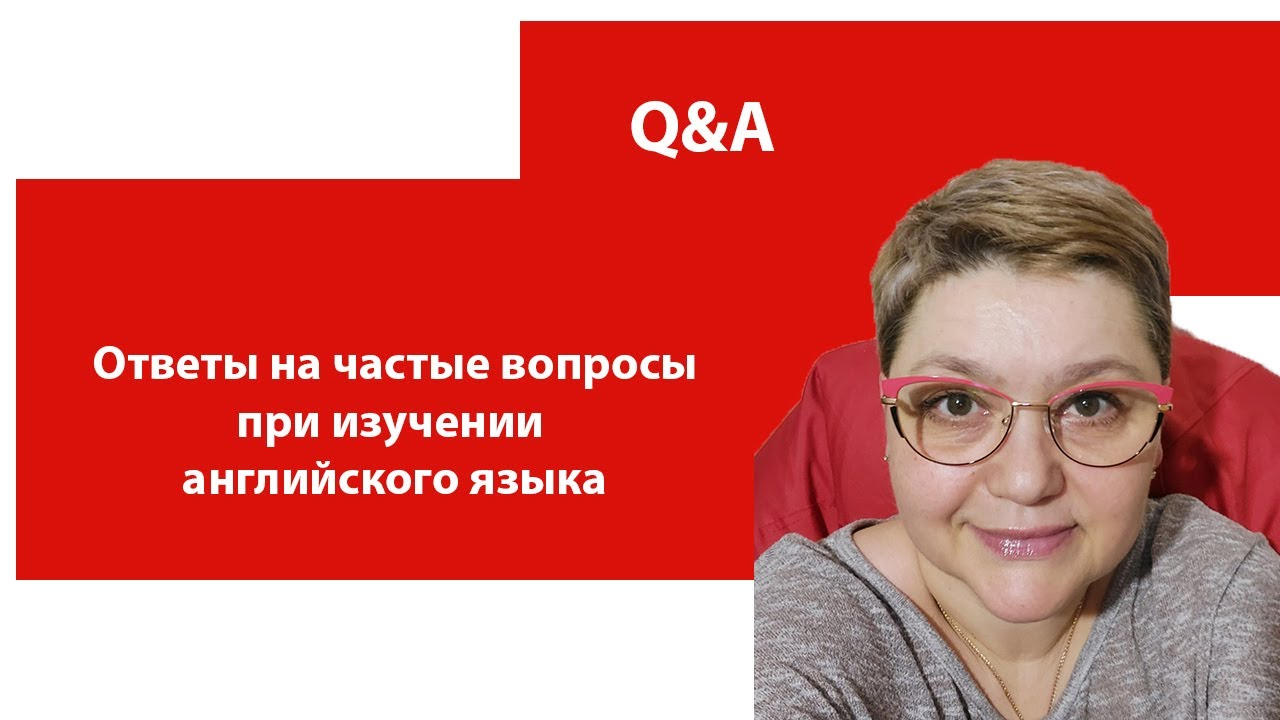 Q&A/ Частые вопросы и ответы при изучении английского языка