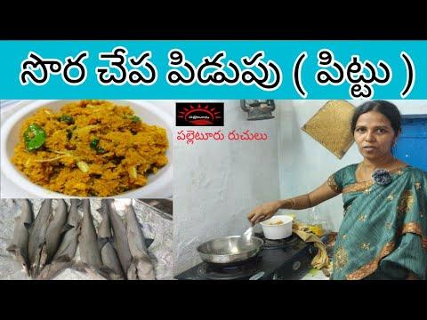 సొర పిడుపు (పిట్టు ) | How To Cook Sora Chepa Pittu In Telugu | Shark Fish Fry | పల్లెటూరు