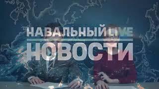 Новости Навальный LIVE