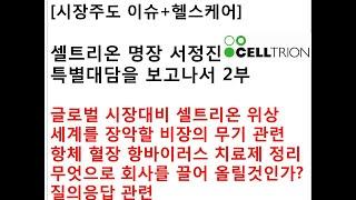 [시장주도 이슈+헬스케어]셀트리온 명장 서정진특별대담을…
