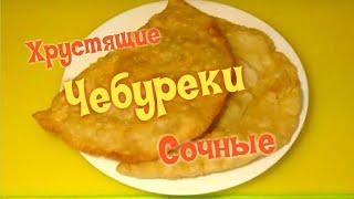 Сочные и хрустящие Чебуреки с мясом / pasties with meat