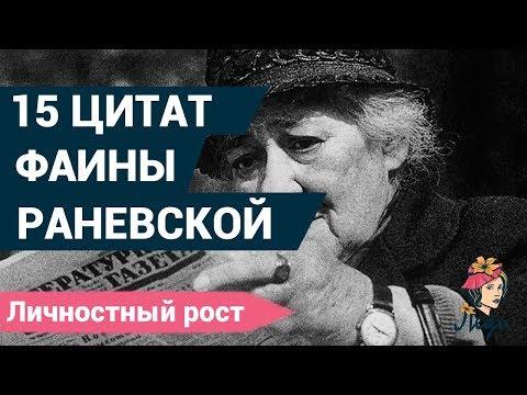 Лучшие цитаты Фаины Раневской. Женщина-Легенда!